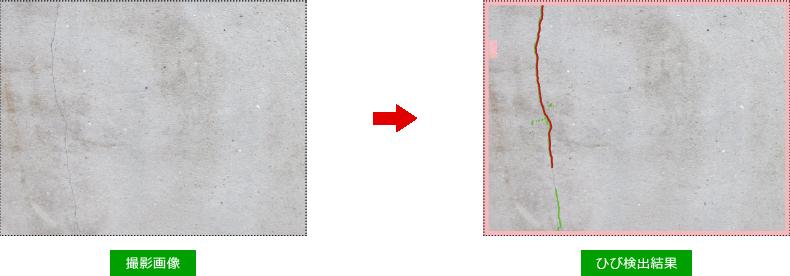撮影画像/ひび検出結果