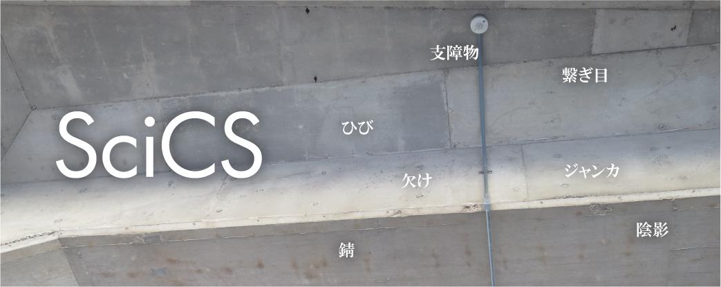 SciCS(サイクス)