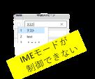 IMEモードが制御できない