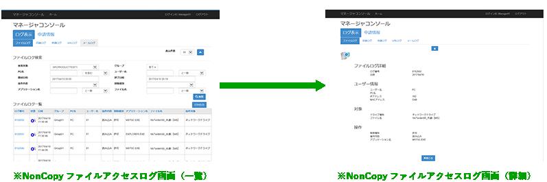 NonCopyファイルアクセスログ画面(一覧)/NonCopyファイルアクセスログ画面(詳細)
