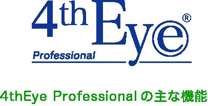 4thEye Professionalの主な機能
